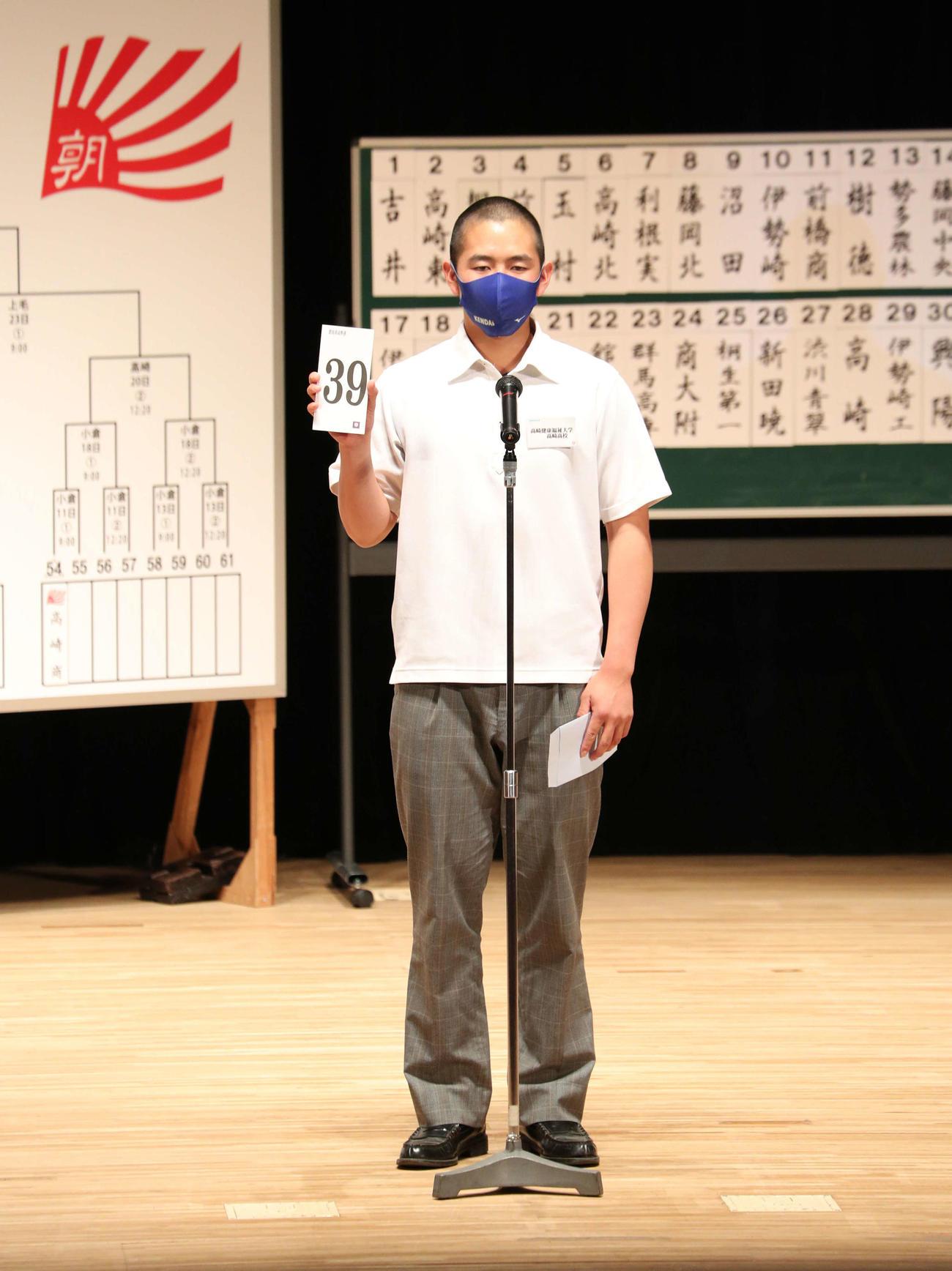 群馬大会抽選会で「39」の番号を手にする高崎健康福祉大高崎・綱川主将(撮影・関根直人)