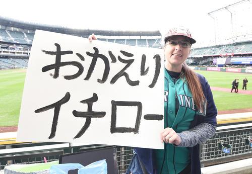 イチローがマリナーズに復帰し、日本語で書いたボードを手に笑顔を見せるイチメーターのエイミー・フランツさん(撮影・菅敏)