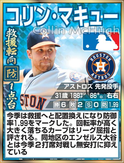コリン・マキュー投手(写真は撮影・菅敏)