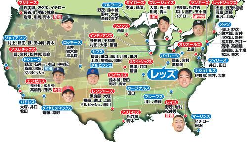 メジャー球団別 所属歴のある日本人選手