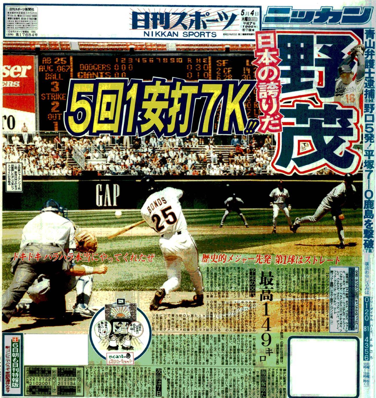 野茂英雄、メジャーデビュー/1995・5・2 - MLB写真ニュース ...