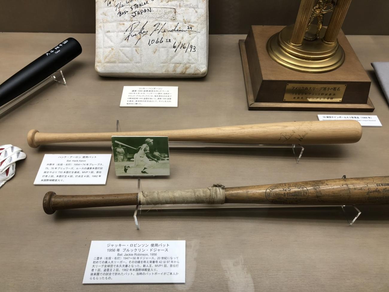 野球殿堂博物館展示のハンク・アーロン氏のバット(中央上)