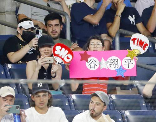 ヤンキース―エンゼルス戦の観客席で大谷翔平を応援するファン(共同)