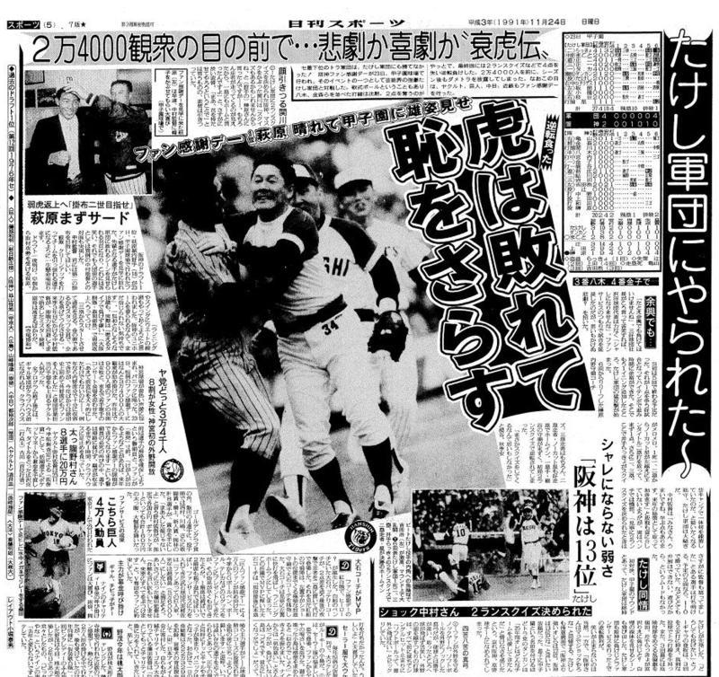 """阪神は13位""""悲劇か喜劇か""""たけし軍団に●/復刻"""