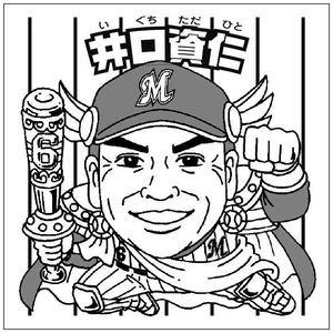 ロッテ井口監督のビックリマンシール