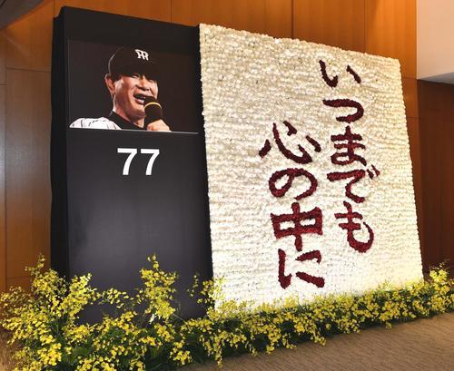 「お別れの会」の入り口に置かれたモニュメント(撮影・上田博志)
