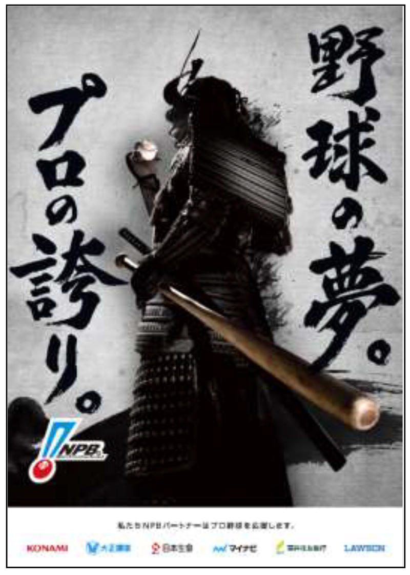 2014 SUZUKI 日米野球 - 侍ジャパン - japan …