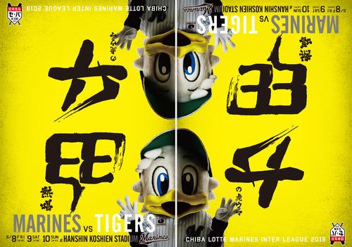 阪神は「六甲」を逆さにすると「334」、05年の日本シリーズの総スコア33―4に