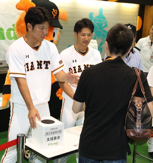 試合前、西日本豪雨災害の支援募金を行った巨人大城(左)と吉川尚(撮影・河野匠)