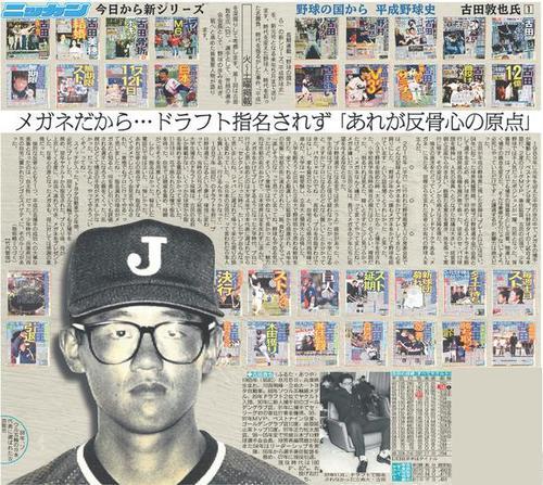 連載「野球の国から」新シリーズ「平成野球史」第1回は古田敦也氏