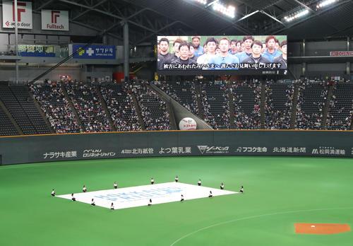 試合前、「HOKKAIDO PRIDE」と書かれたビックフラッグが登場し、大型ビジョンに日本ハムナインからのメッセージが流される(撮影・佐藤翔太)