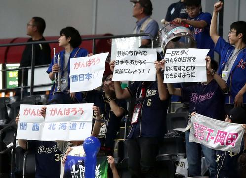 オリックスの応援スタンドに被災地を励ますメッセージが掲げられる(撮影・黒川智章)