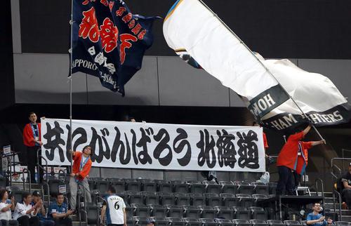 日本ハムスタンド応援席に掲げられた「共にがんばろう北海道」の横断幕(撮影・佐藤翔太)