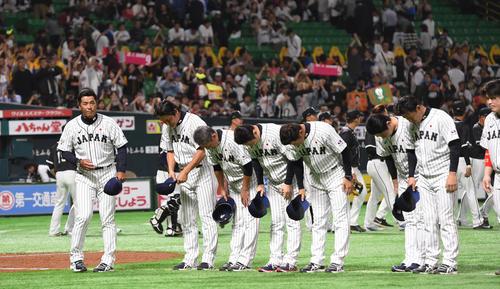 日本代表対台湾代表 台湾代表敗れ、ファンに一礼する稲葉篤紀日本代表監督(左)らナイン(撮影・今浪浩三)