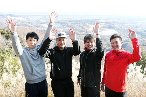 合同自主トレで山登りを行い山頂でバンザイするする、左からDeNA熊原、石田、三嶋、山崎(2019年1月5日)