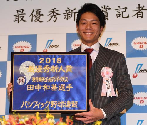 パ・リーグ新人王の楽天田中和基