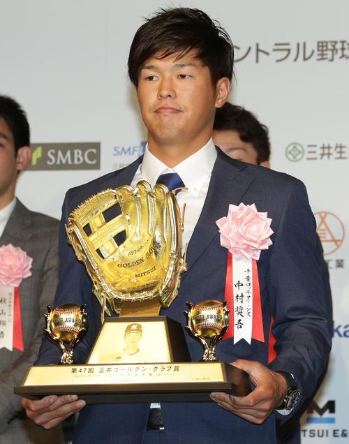 ロッテ中村(18年11月29日、ゴールデングラブ賞の表彰式で)