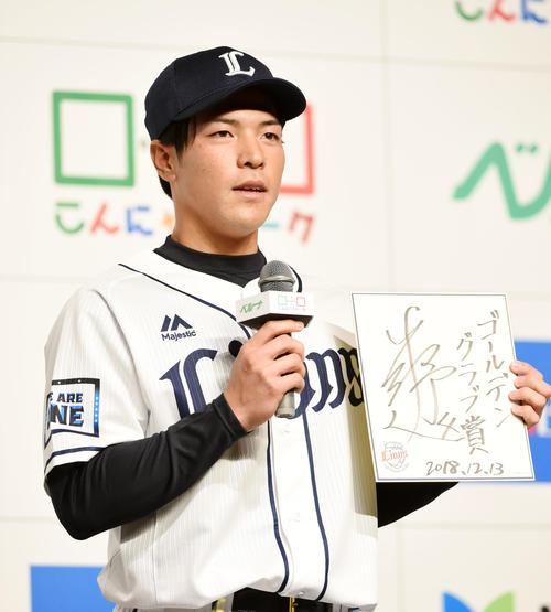 新入団選手発表会で自身の目標を「ゴールデングラブ賞」と色紙に書く西武山野辺