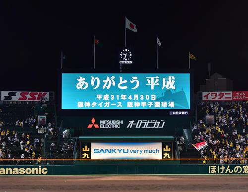 阪神対広島 試合後に「ありがとう平成」のメッセージが表示される(撮影・清水貴仁)