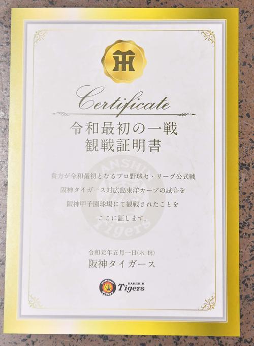 阪神対広島 ファンに配られた令和最初の一戦観戦証明書(撮影・上田博志)