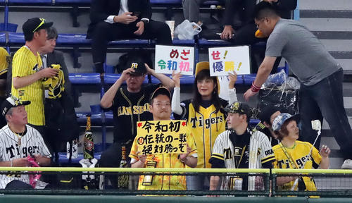 プラカードを掲げ応援する阪神ファン(撮影・垰建太)