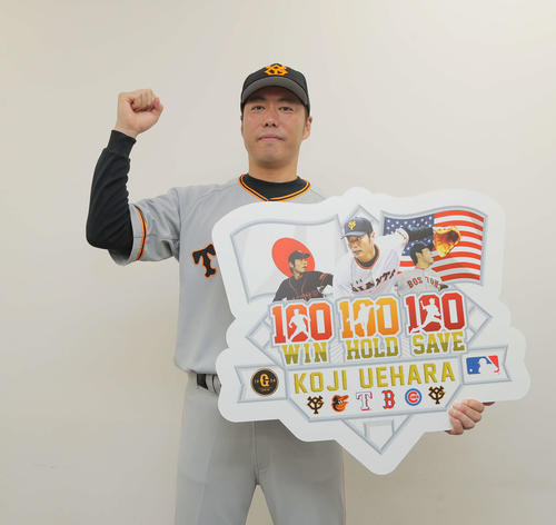 18年7月、日米通算100勝100セーブ100ホールドを達成し、ボードを掲げガッツポーズ