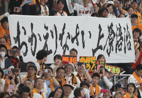 巨人対阪神 復帰登板した上原に横断幕でメッセージを送る巨人ファン(2018年3月31日撮影)