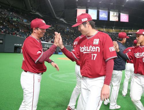 日本ハム対楽天 試合後、平石監督(左)とハイタッチする塩見(撮影・黒川智章)