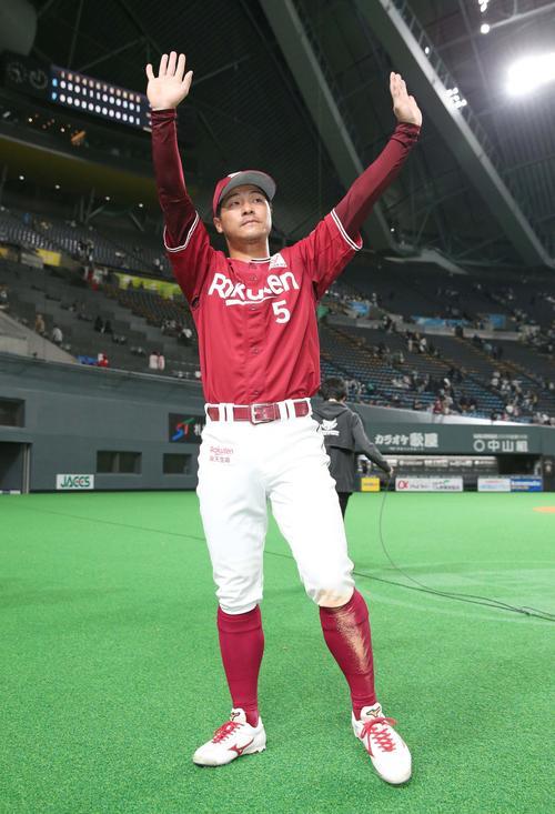 日本ハム対楽天 試合後、スタンドの声援に応える茂木(撮影・黒川智章)