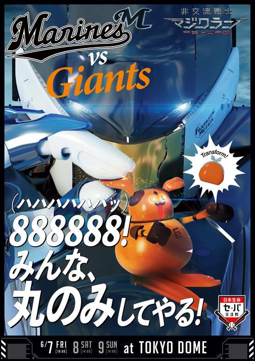 ロッテの対巨人用の交流戦ポスター