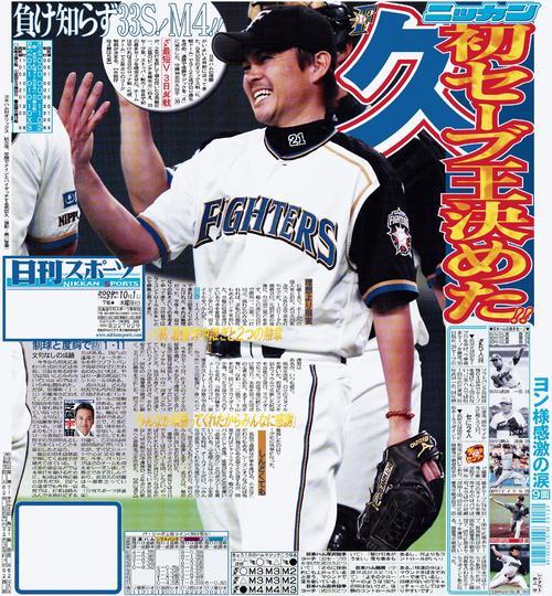 09年10月1日付 日刊スポーツ紙面