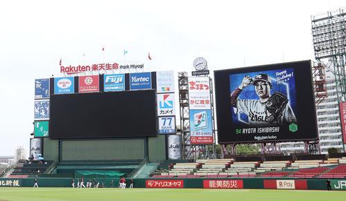 楽天対巨人 試合前、楽天石橋の誕生日を祝福するビジョンがスクリーンに映された(撮影・垰建太)