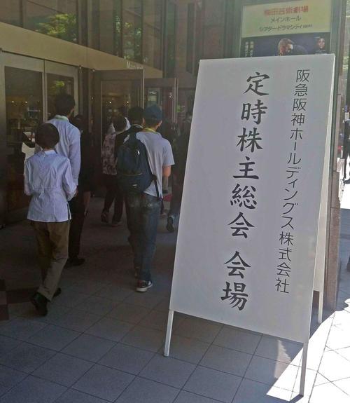 阪急阪神ホールディングスの定時株主総会が行われた