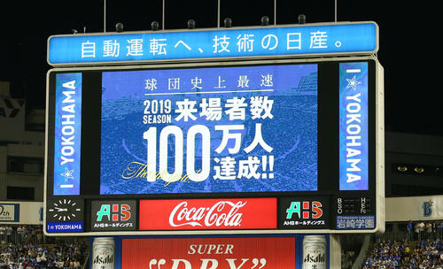 DeNAは球団史上最速での来場者数100万人を達成(撮影・足立雅史)