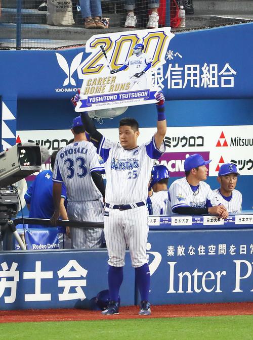 DeNA対広島 2回裏DeNA1死一塁、筒香は通算200号本塁打を放ち記念のボードを掲げる(撮影・足立雅史)