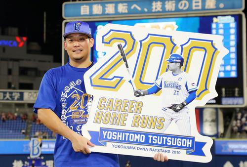 DeNA対広島 通算200本塁打ボードを手に笑顔を見せるDeNA筒香(撮影・鈴木正人)