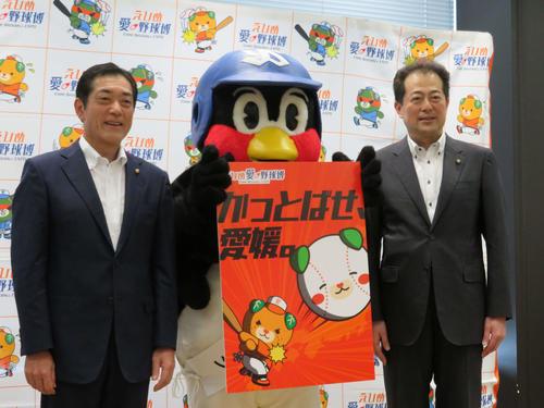 記者会見に参加した(左から)中村愛媛県知事、つば九郎、野志松山市長