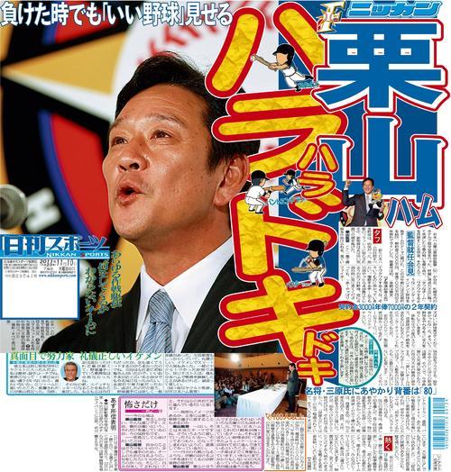 11年11月10日付 日刊スポーツ北海道版1面