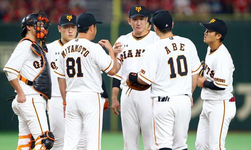 巨人対広島 6回表広島2死一、二塁、菅野(中央)は宮本コーチ(左から3人目)らと言葉を交わす(撮影・垰建太)