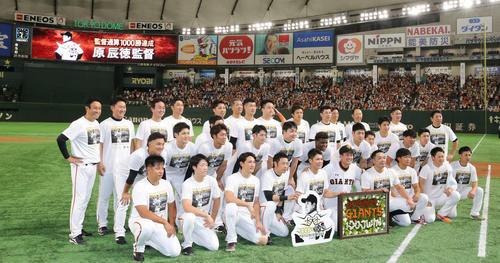 監督通算1000勝を達成した巨人原監督(前列中央)を囲んで記念撮影が行われた(2019年7月30日)