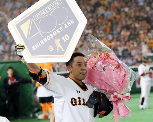 通算400号の本塁打を放ち花束とボードを手にする阿部(2019年6月1日)