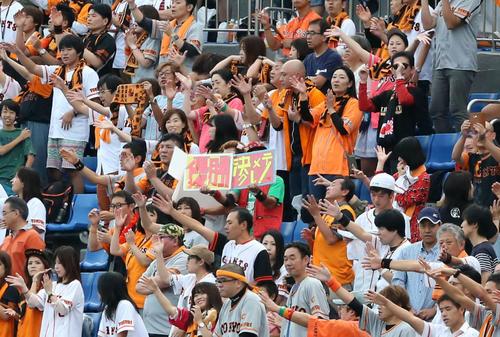 DeNA対巨人 試合前、「優勝決メテクレ」のボードを掲げて応援する巨人ファン(撮影・浅見桂子)