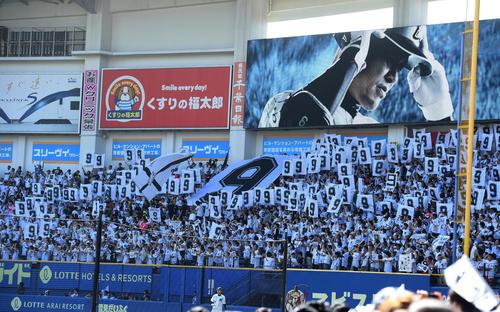 ロッテ対日本ハム、ロッテ福浦の背番号9のボードがスタンドで掲げられた(撮影・柴田隆二)