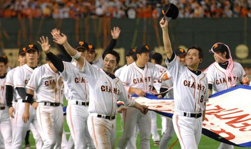 ファンの声援にこたえる原辰徳監督、阿部慎之助ら巨人ナイン(2007年10月2日)