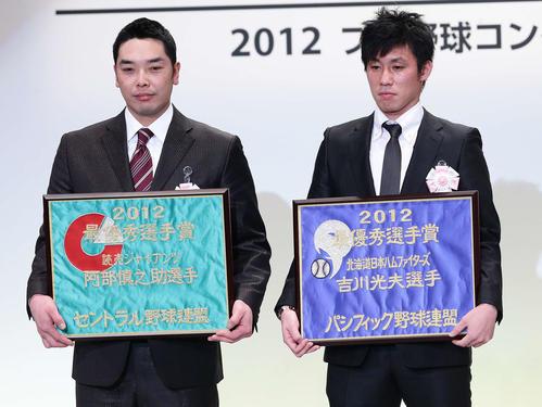 記念撮影を行うセ・リーグMVPの巨人阿部(左)とパ・リーグMVPの日本ハム吉川(2012年11月21日)