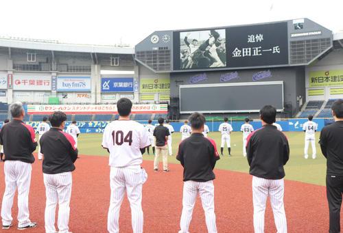 ロッテは元監督金田氏の死去を受け、秋季練習前に黙とうを捧げた(撮影・久永壮真)