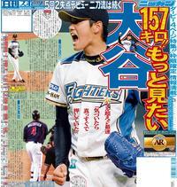 投手デビュー大谷「覚えていない」日本ハム15年史 - プロ野球 : 日刊スポーツ