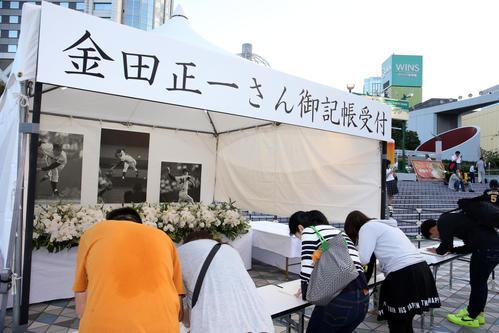 巨人対阪神 東京ドーム正面入口付近には故・金田正一氏の記帳台が設けられ、ファンが記帳した(撮影・浅見桂子)