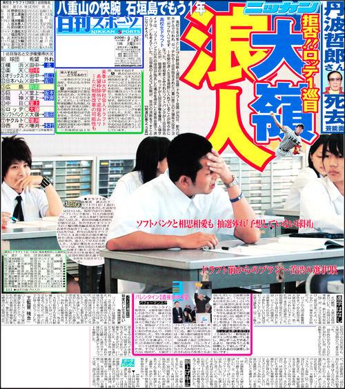 2006年9月26日付日刊スポーツ