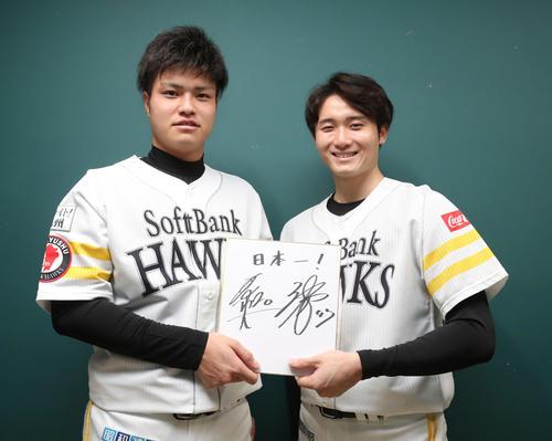 「日本一!」と記した色紙を手にする甲斐野央(左)と高橋純平